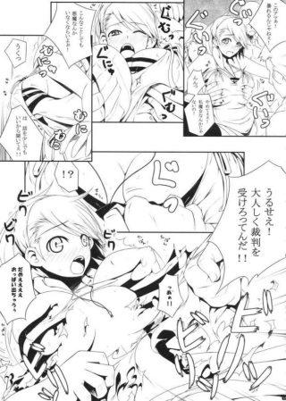 【エロ同人 よろず】魔女として捕まった谷川柚子が男たちに輪姦中出し レイプでアナルファックされ続けてボテ腹妊婦に…【無料 エロ漫画】