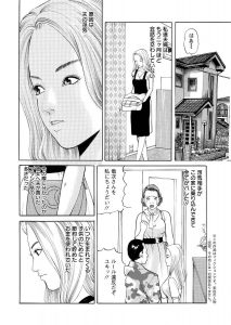 【エロ漫画】母から電話で姉弟の直樹がイジめられてると言われて遼兄の家に行 き、部屋に上がり「虐めるな」と言う人妻【無料 エロ同人】