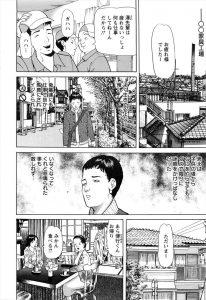【エロ漫画】会社で馬鹿にされている博行が家に帰ると奈津子姉が帰って来てる 事を聞き、久しぶりに会ってセックスしちゃうw【無料 エロ同人】