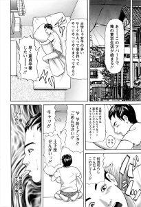 【エロ漫画】アパートで1人暮らしを始めた男が隣の部屋でセックスして いる人妻の喘ぎ声でオナニーしてたら旦那がヤクザで…【無料 エロ同人 】