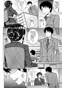 【エロ漫画】OL上司にパンストで足コキされたり足舐めさせられるも実は 主人公も満更ではなく…【無料 エロ同人】