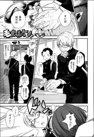 【エロ漫画】JKの豹本にイタイ会話を聞かれてた和田は豹本の携帯を拾い 帰って見てみると、自撮りのオナニーを見てしまう。【無料 エロ同人】