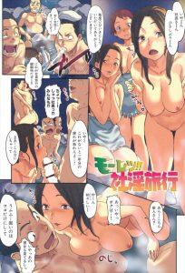【エロ漫画】社員旅行で温泉に入っていたら女将さんたちが入ってきて乱交セッ クスに!?【無料 エロ同人誌】