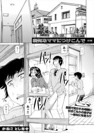 【エロ漫画】熟女のみずえは息子の雪矢に先生とセックスしているところを見ら れてしまうwwwww【無料 エロ同人】