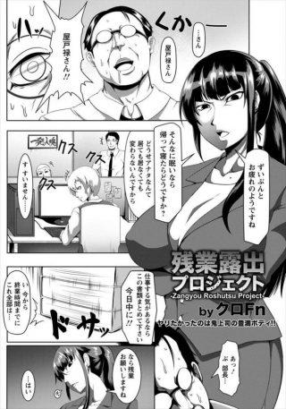 【エロ漫画】女部長は仕事中ノーパンで仕事をし、屋戸を部屋に呼び巨乳を揉ま れてスパンキングされる。【無料 エロ同人】