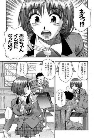 【エロ漫画】兄妹でJKの妹にインポで兄は困ってる事を言うと、妹は学校 で原田先生の反応で本当だと思う。【無料 エロ同人】