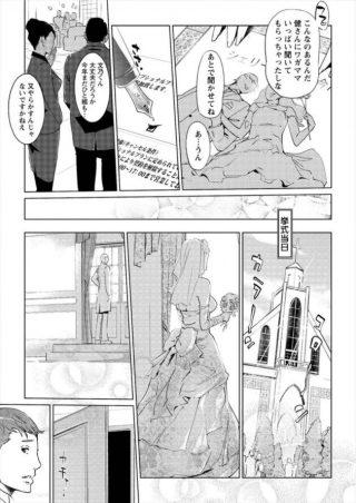 【エロ漫画】結婚式の相談に来た新婚夫婦だったが、夫が巨乳眼鏡っ子なウェデ ィングプランナーのお姉さんに目を奪われてしまい…【無料 エロ同人】