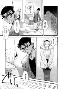 【エロ同人 名探偵コナン】京極真と鈴木園子のイチャらぶ和姦!一日中 デートで楽しんだ後はホテルでセックス♪【無料 エロ漫画】