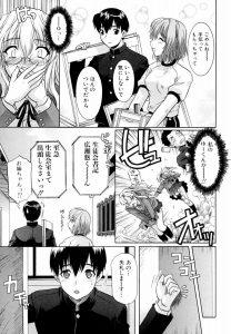 【エロ漫画】他のJKと仲良くしている弟を見て嫉妬した姉が体操服ブルマ 姿で抱き着いて近親相姦セックスする!【無料 エロ同人】