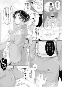 【エロ漫画】ドスケベな四十路の女将と一日中浴場やお部屋でハメまくりのおも てなし!【無料 エロ同人】
