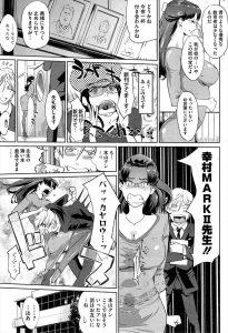 【エロ漫画】同人誌の作者である眼鏡が似合う巨乳お姉さんな担任の先生に呼び 出されてセックスしちゃったw【無料 エロ同人】