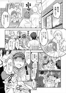 【エロ漫画】ある日、合コンで知り合った彼女とデートをしてそのままホテルに チェックイン!【無料 エロ同人】