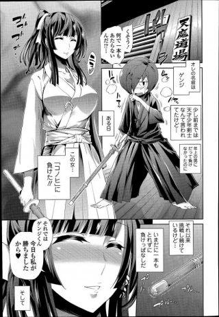 【エロ漫画】天魔道場でコノヒに負けたケンジは負けるたびにコノヒの言う事を 聞く事になる。【無料 エロ同人】