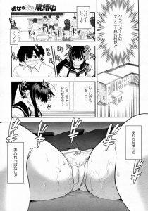 【エロ漫画】性欲の強い巨乳JKが我慢できずに学校でオナニーをしている 所をクラスメイトの男子に見られてしまい…【無料 エロ同人】