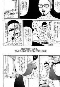【エロ漫画】クズエピソードを語りだす男!校舎裏に女を連れ込んでは陵辱セッ クスを繰り返していたこと。有名アイドルを強姦したことも…【無料 エ ロ同人誌】