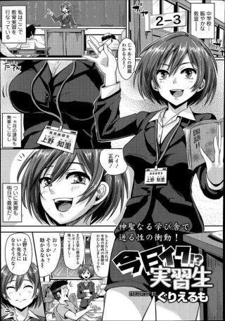 【エロ漫画】女教師の知里は遅くまで残ってる生徒を帰らせると、校内を全裸で 露出する痴女だった。【無料 エロ同人】