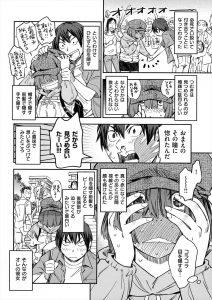 【エロ漫画】合コンで会った極端に恥ずかしがりな女の子がメチャクチャ綺麗で 付き合ってみたら…【無料 エロ同人】