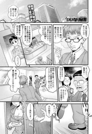 【エロ漫画】晃司は父に会社を継げと言われ、父は出掛けるから秘書と待ってろ と言われてエロ展開にwww【無料 エロ同人】