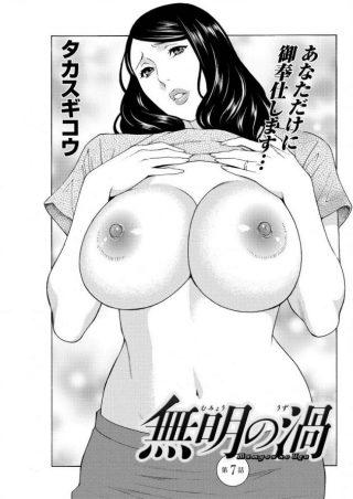 【エロ漫画】東堂家で優子は許してと言うが正常位でおまんこにちんぽを挿入さ れて中出しされてしまう!【無料 エロ同人】