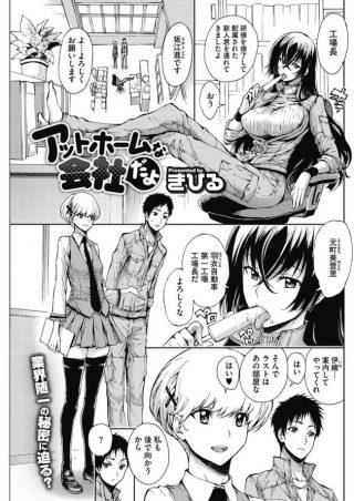 【エロ漫画】工場長の美登里は新人の進の案内を伊緒にお願いし、最後に交流室 に案内して入ると社員の人達が乱交セックスしていた。【無料 エロ同人 】