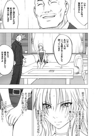 【エロ漫画】加賀美は会長の指示で密偵で会社に入り副社長と接触すると、副社 長の快楽責めに3分耐えられたら採用と言われ陵辱される。【無料  エロ同人】