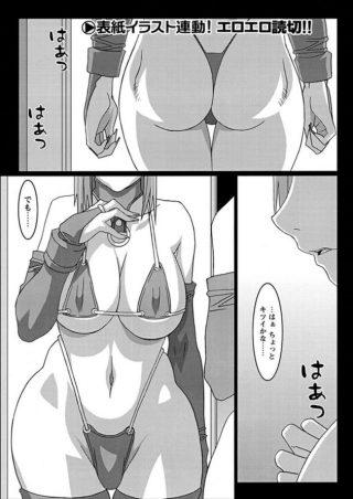 【エロ漫画】エロイコスプレをした零子は誰かに見てもらいたくなり、健太郎が 覗いてたからセックスしちゃうw【無料 エロ同人】