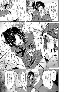 【エロ漫画】最近私によく懐いている同級生の少女がチンピラに絡まれているの を助けようとしたが逆に気絶させられ…【無料 エロ同人】