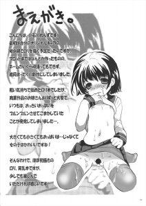【エロ同人誌】従妹のロリ少女から看病をされている男は、服を脱いで全裸にな った貧乳ちっぱいな彼女から誘惑されて…【無料 エロ漫画】