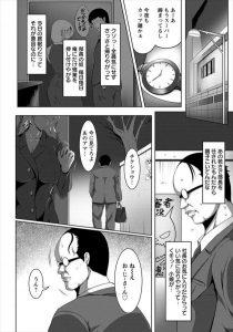 【エロ漫画】パワハラ女部長が露出変質女として現れ立場逆転して会社で真っ裸 でお散歩!【無料 エロ同人】