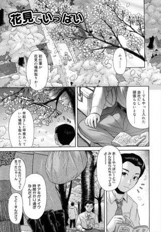 【エロ漫画】花見の場所取りをしていると寝てしまい、気がつくと黒ギャルが上 の枝にぶらさがっていて枝を折ってしまった!【無料 エロ同人】