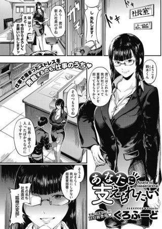【エロ漫画】眼鏡っ子の社長は新人の鈴木を社長室に呼び挨拶させると、研修と 言い自分の家に車で行く。【無料 エロ同人】
