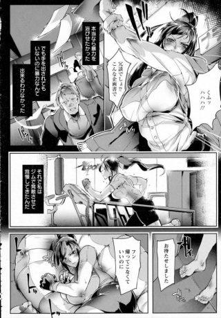 【エロ漫画】毎日ジムでハードに鍛えている巨乳お姉さんが見知らぬ男に拉致監 禁されて強姦レイプで快楽堕ちしてしまう!【無料 エロ同人】