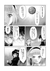 【エロ漫画】探偵として異変の原因である館を突き止めた巨乳少女が怪物に異種 姦されちゃう!【無料 エロ同人】