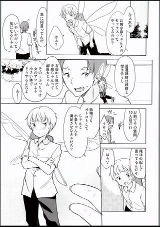 【エロ漫画】妖精化した小さな彼氏と人間の彼女のセックス事情!【無料  エロ同人誌】