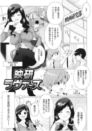 【エロ漫画】映研部顧問で女教師の葵は大地が可愛いと思っていて、大地に出演 してと言われ挑戦する!【無料 エロ同人】