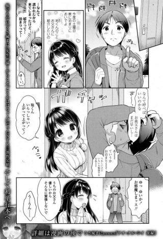 【エロ漫画】彼女の優衣架と中出しセックスしてたら優衣架の父親が入って来て 優衣架が親近相姦NTRセックスし始めた!?【無料 エロ同人】