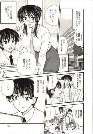 【エロ漫画】リキはみゆきが東京に行ってから派遣の事務仕事をしていると、眼 鏡っ子で先輩の竹本に教わっていた。【無料 エロ同人】
