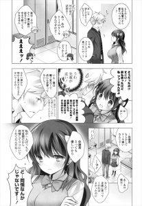 【エロ漫画】巨乳JKと2人だけの部活でイチャラブになると、パイパンおマン コを開いて見せるので和姦する!【無料 エロ同人】