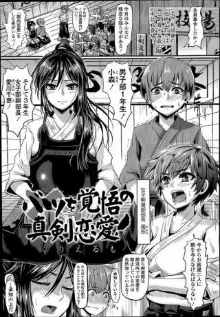【エロ漫画】部活内で恋愛をした為に小森と愛川は部長に罰を命じられ公開性交 しなければならなくなる。【無料 エロ同人】
