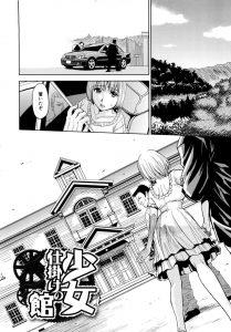 【エロ漫画】館に連れて来られた巨乳女がキモ男に抱きしめられて二度と出られ ない…【無料 エロ同人】