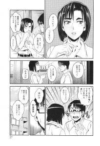 【エロ漫画】デリヘルを呼んでいる所を管理人の女性に見られてしまい、逆に欲 求不満な彼女から男が買われてしまい…【無料 エロ同人】