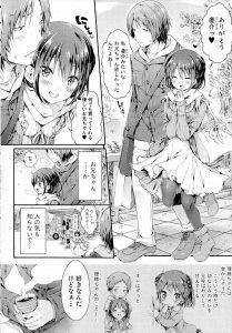 【エロ漫画】妹みたいな幼馴染とデートしてお兄ちゃんよりももっと親密な関係 になりたくて…【無料 エロ同人】