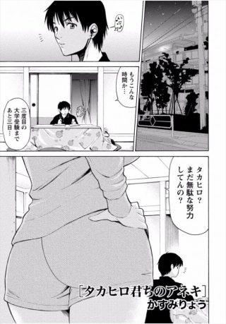 【エロ漫画】3度目の大学受験まであと3日なのに、コタツに入っ てきて誘惑してくる義姉w相変わらずでかいおっぱいを見せてきて、パンツの上 から足コキしてくる。【無料 エロ同人】