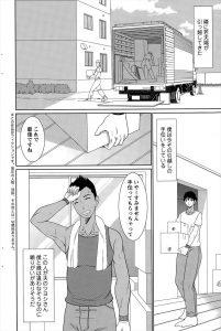 【エロ漫画】隣に引っ越してきた若夫婦に村の風習で爆乳な美人奥さんを貸し出 されて!【無料 エロ同人】