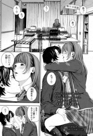 【エロ漫画】JKの文香は岡崎先生と数学準備室で制服を着たまま座位で着 衣ハメでセックスしていると、文香が赤ちゃん欲しいと言う。【無料 エ ロ同人】