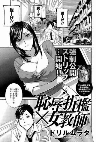 【エロ漫画】ホテルから出て来たのを見られていた女教師の麗奈は生徒に脱げと 言われ全裸にされるとスパンキングされる!!【無料 エロ同人】