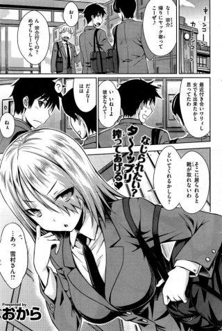 【エロ漫画】JKの雪村は宗介と内緒で付き合っていて、宗介の家に行って イチャラブセックスしちゃうww【無料 エロ同人】