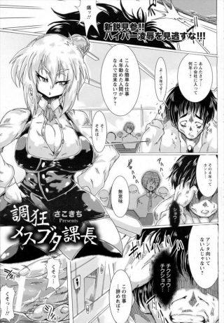 【エロ漫画】性格は最悪だけど身体は最高な女上司。いびられた日にはトイレで 凌辱してやるのさ!妄想だけどなw【無料 エロ同人】