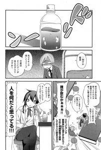 【エロ漫画】マッドサイエンティストな部長にエビの精力剤を飲まされて一緒に ケダモノセックス!【無料 エロ同人】