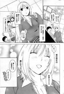 【エロ漫画】ピアノ教室の一人娘である巨乳JKに懐かれてしまっている男 は、今日も彼女が練習中の彼の所にやってきて…【無料 エロ同人】